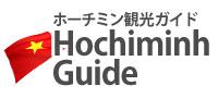 ホーチミン観光ガイド